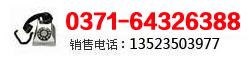 销售电话:0371-64326388 ;手机:13526764018
